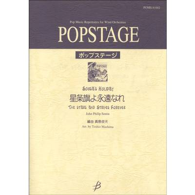 POPSTAGE SOUSA'S HOLIDAY〜星条旗よ永遠なれ〜 / ブレーン