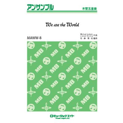 MAWW8 We are the World(USA FOR AFRICA) / ミュージックエイト