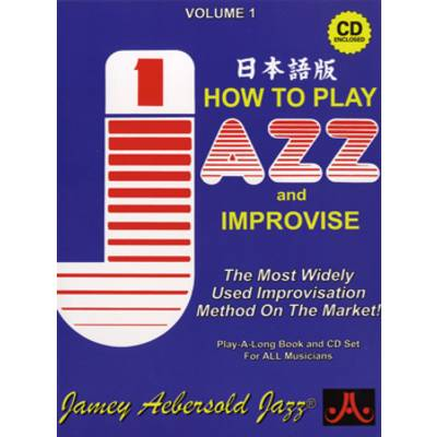 輸入 日本語版 HOW TO PLAY JAZZ AND IMPROVISE CD付 / ジェイミーオーバーソルド