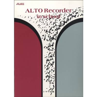 ALTO Recorder in school / トヤマ出版