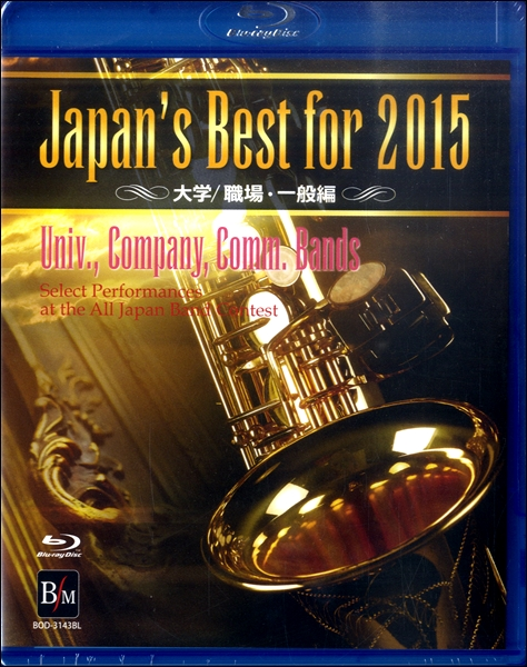 BLU-RAY JAPAN'S BEST FOR 2015 大学/職場・一般編 / ブレーン