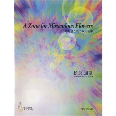 A ZONE FOR MIRACULOUS FLOWERS 松永通温 / マザーアース