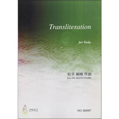 Transliteration for Viola 松平頼暁:曲 / マザーアース