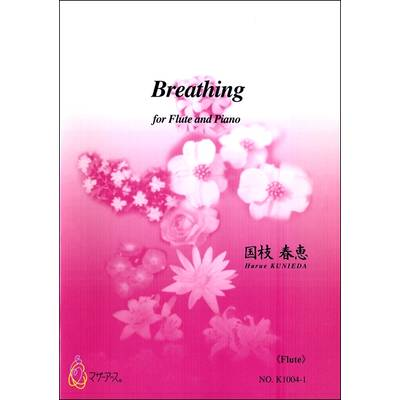 BreathingFOR FLUTE AND PIANO≪FLUTE≫ 国枝春恵/曲 / マザーアース