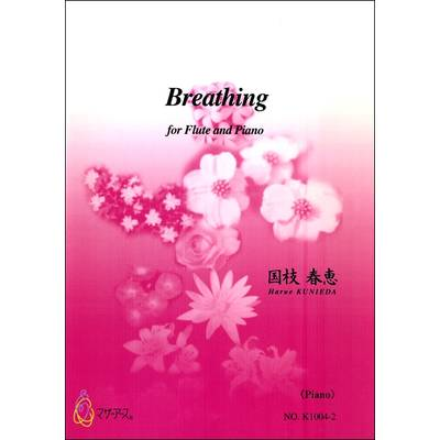 BreathingFOR FLUTE AND PIANO≪PIANO≫ 国枝春恵/曲 / マザーアース