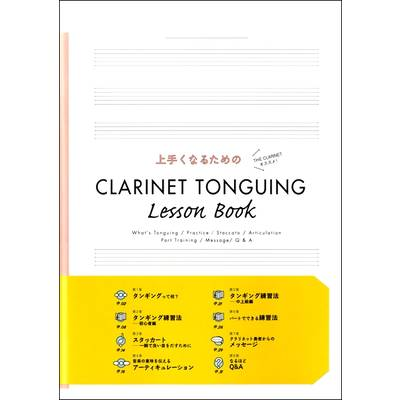 CLARINET TONGUING Lesson Book / アルソ出版