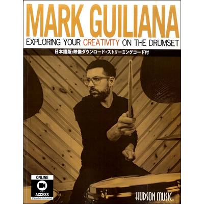 MARK GUILIANAEXPLORING YOUR CREATIVITY ON THE DRUMS / コマキ通商