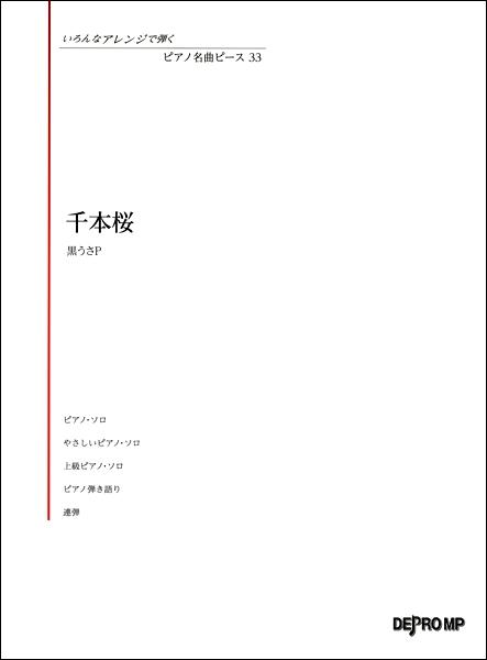 千本桜 楽譜 無料 pdf