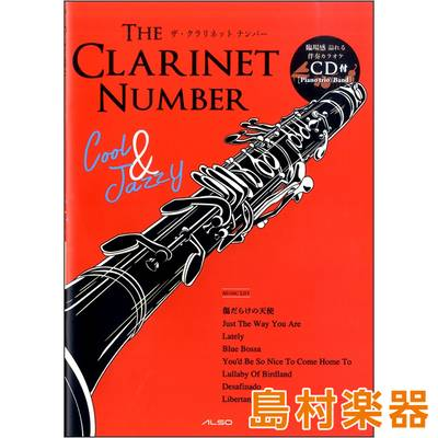 THE CLARINET NUMBER Cool&Jazzy CD付 / アルソ出版