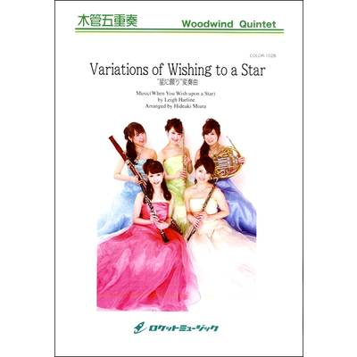 COLOR1028 Variations of Wishing to a Star 「星に願う」 変奏曲(「星に願いを」の主題による) / ロケットミュージック(旧エイトカンパニィ)