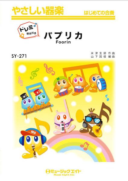 SYW271 パプリカ【ドレミ階名付き】/ / ミュージックエイト