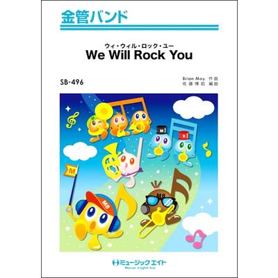 SB496 ウィ・ウィル・ロック・ユー【We Will Rock You】/QUEEN / ミュージックエイト