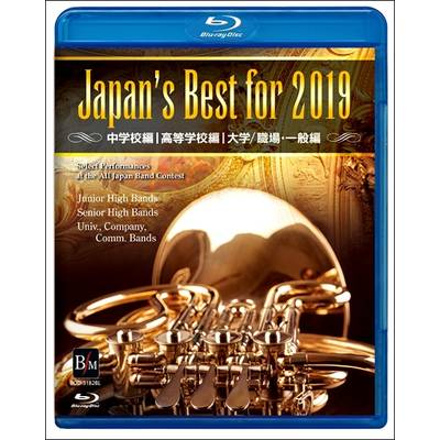 BLU-RAYJapan's Best for 2019初回限定BOX / ブレーン