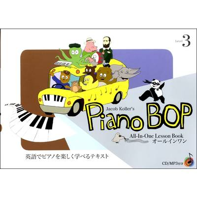 Piano Bop Level3 / JIMS