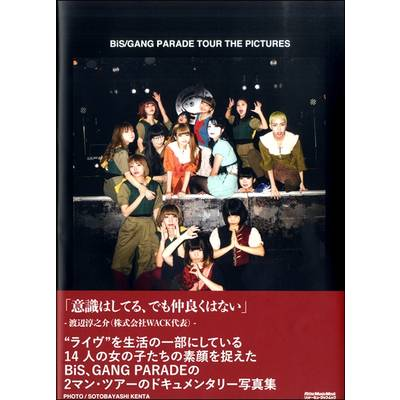 BiS/GANG PARADE TOUR THE PICTURES / リットーミュージック