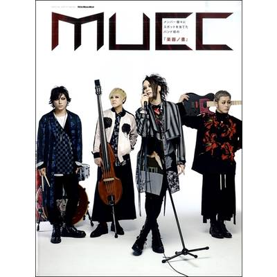 Special Artist Book MUCC / リットーミュージック