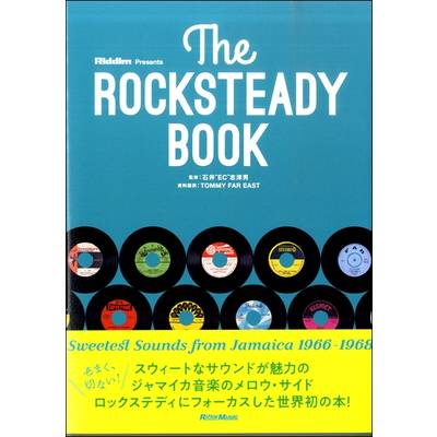 The ROCKSTEADY BOOK / リットーミュージック