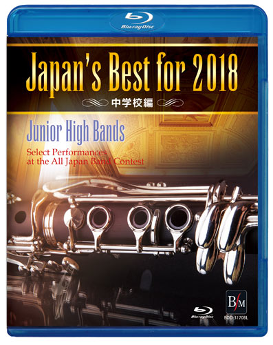 BLU-RAY JAPAN'S BEST FOR 2018中学校編 / ブレーン