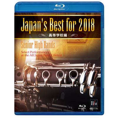 BLU-RAY JAPAN'S BEST FOR 2018高校編 / ブレーン