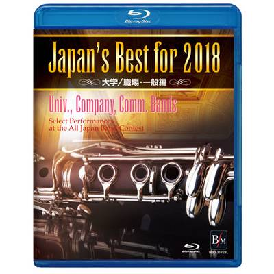 BLU-RAY JAPAN'S BEST FOR 2018大学/職場・一般編 / ブレーン