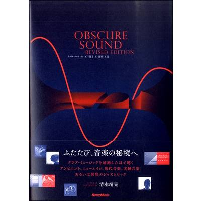 OBSCURE SOUND REVISED EDITION / リットーミュージック